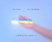 努力 = 虹の画像(おしゃれ風景に関連した画像)