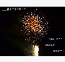花火の画像(恋愛/片思い/失恋に関連した画像)