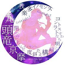 九頭竜京摩 月加工の画像(プリ画像)