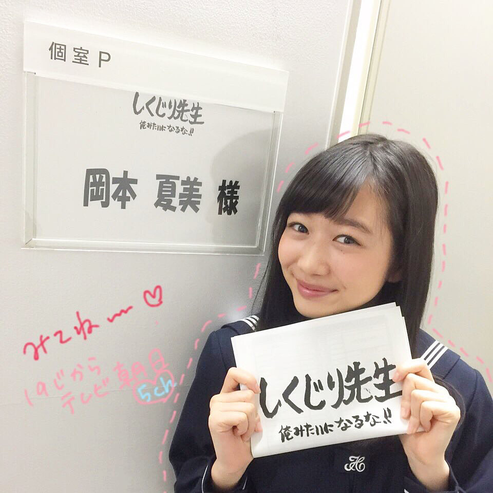 岡本夏美の画像 p1_34