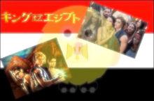 キングオブエジプトの画像(プリ画像)