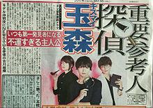 Kis‐My‐Ft2 ⚡ 玉森裕太の画像(金曜ナイトドラマに関連した画像)