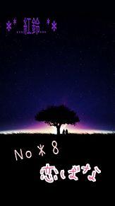 No*8の画像(恋ばなに関連した画像)
