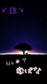 No*9の画像(恋ばなに関連した画像)