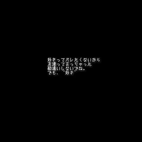 片思いのポエムの画像(プリ画像)