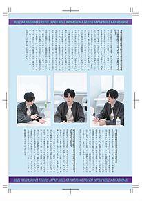 川島如恵留青学フリーペーパーの画像(青学に関連した画像)