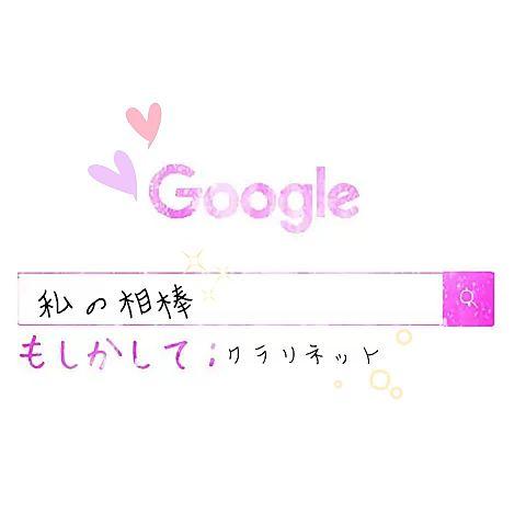 クラリネット  Google加工画像の画像 プリ画像