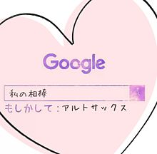 アルトサックスのGoogle加工画像の画像(サックスに関連した画像)