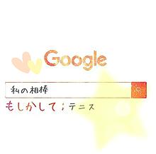 テニス🎾♪の画像(Googleに関連した画像)