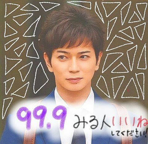 99.9刑事専門弁護士 見る人!!の画像(プリ画像)