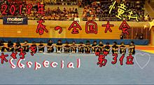 キラキラチームの画像(ドッジに関連した画像)