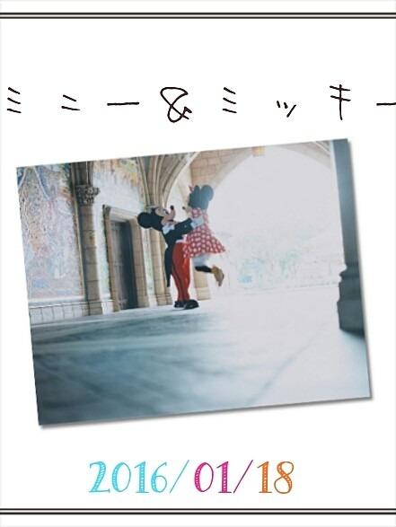 ミッキーミニー^^*の画像(プリ画像)