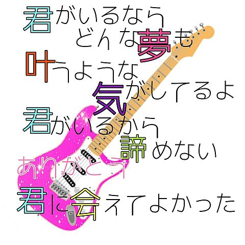 DREAM 保存→ポチっの画像(プリ画像)