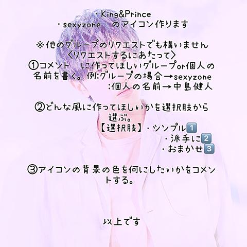 中島健人  King&Princeの画像(プリ画像)
