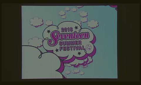 seventeen夏の学園祭の画像(プリ画像)