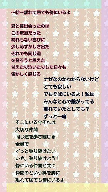 杏桜坂セカンドシングルの画像(プリ画像)
