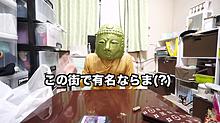 【ネタバレ注意】2017年5月26日の画像(大仏に関連した画像)