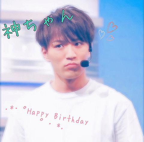神ちゃん.*・♥゚Happy Birthday ♬ °・♥*.の画像(プリ画像)
