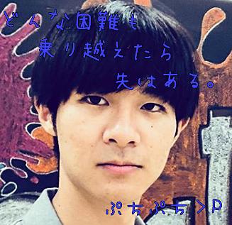 ぷちぷち>Pの画像(プリ画像)