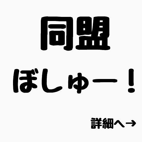 同盟組みましょ!の画像(プリ画像)