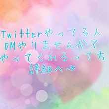 Twitterやってる人🙋