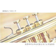 吹奏楽部 名言の画像(金管楽器に関連した画像)