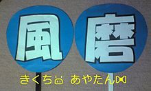 ☆風磨うちわ☆の画像(風磨うちわに関連した画像)