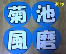 ☆ふま団扇☆の画像(風磨うちわに関連した画像)