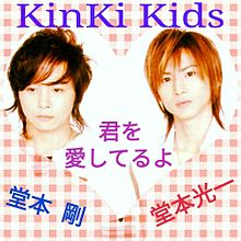KinKi Kidsの画像(プリ画像)