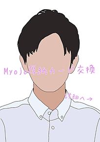 厚紙 myojo 【要予約】Myojo大特集企画が豪華で大人気!SNSで話題!|ゆるにこ