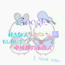 好きな人/Googleの画像(Googleに関連した画像)