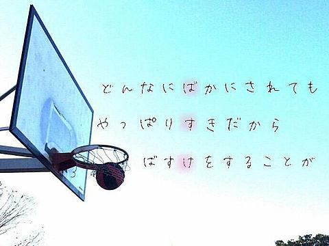 バスケ 保存するときはいいねお願いします^^*の画像(プリ画像)