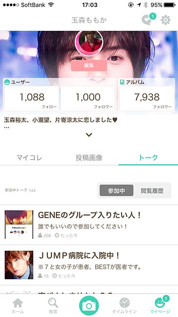 フォロワー1000人ありがとうございます!!の画像(プリ画像)