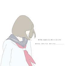 カタオモイ/Aimer プリ画像