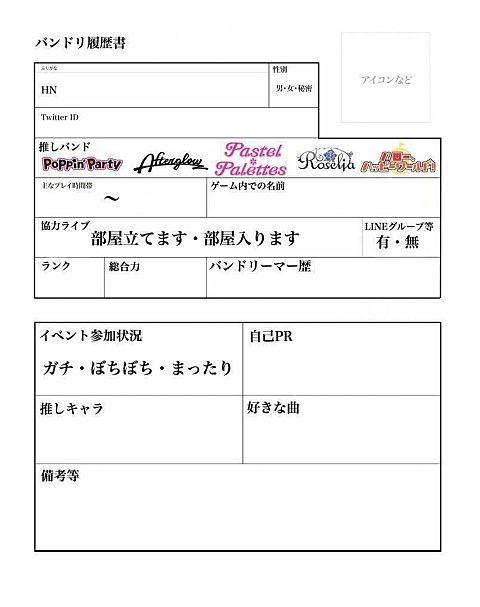 バンドリ履歴書 原画