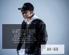 and i love you soの画像(AK-69に関連した画像)