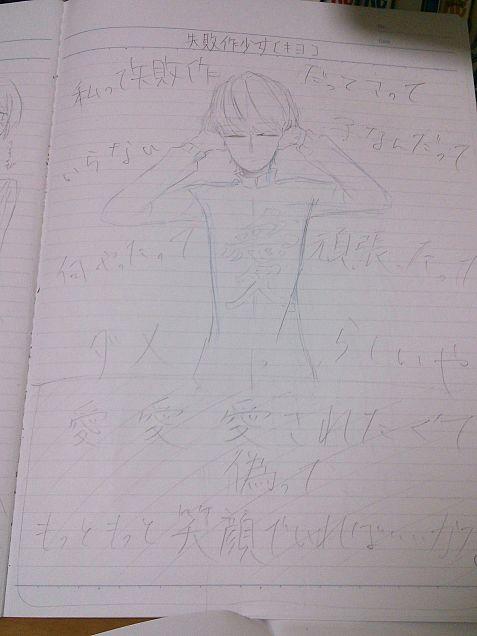 失敗作少女 【キヨ】の画像(プリ画像)