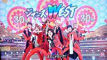 🌈 ジ ャ ニ ー ズ W E S Tの画像(プリ画像)