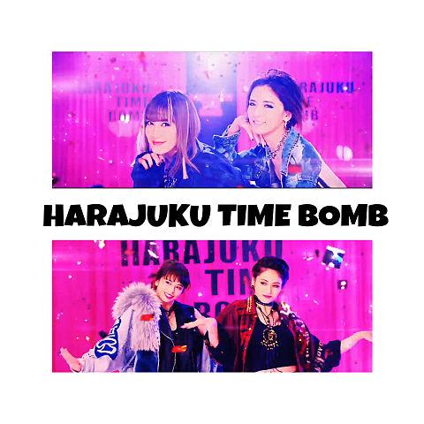 HARAJUKU TIME BOMBの画像(プリ画像)