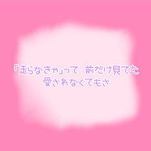 歌詞✩*॰¨̮の画像(プリ画像)