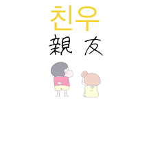親友の画像(#クレヨンしんちゃんに関連した画像)