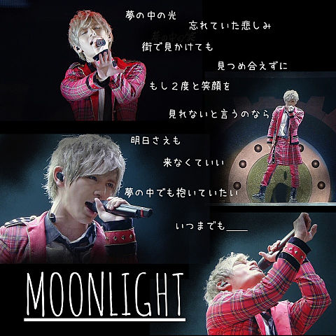 山田涼介/moonlightの画像(プリ画像)