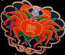 蟹の画像(PUNYUSに関連した画像)