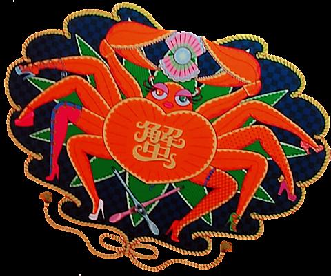 蟹の画像 プリ画像