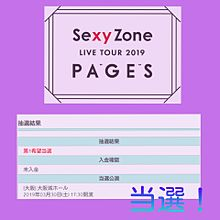 Sexy Zone2019Tour 当選! プリ画像