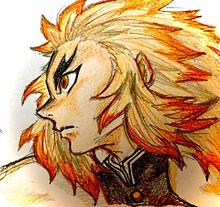 煉獄杏寿郎さん(模写)の画像(かっこいい イラストに関連した画像)