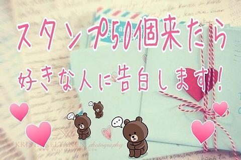 恋愛スタンプタイムラインの画像(プリ画像)