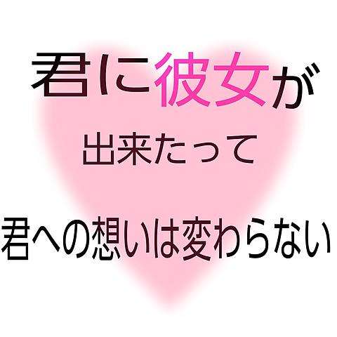#片思いの画像(プリ画像)