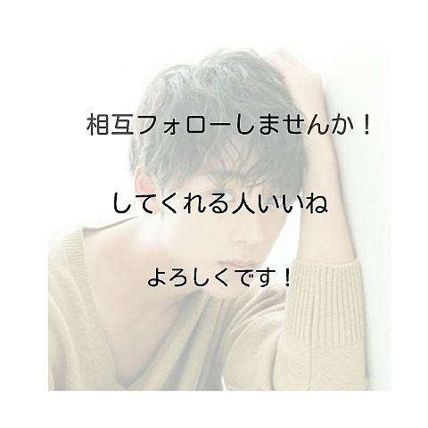 友達増やし!の画像(プリ画像)