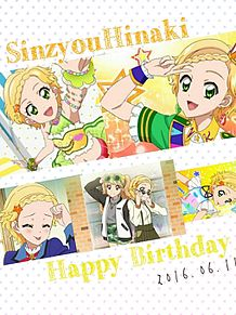 新条ひなき生誕祭!の画像(ハラペーニョに関連した画像)